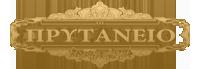 logo-gold-prytaneio