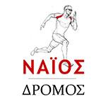 Νάιος Δρόμος Αρχαία Δωδώνη – Naios Run Ancient Dodoni